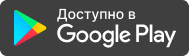 trans.main_page.content.aeroflot_promo.google_play_icon_alt
